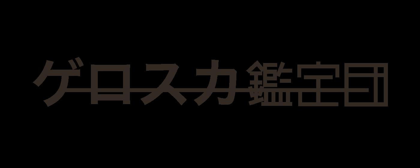 ゲロスカ鑑定団